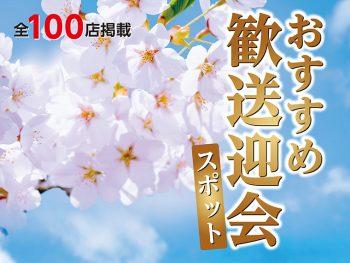 読者特典付き!福島県北のおすすめ歓送迎会スポット100軒