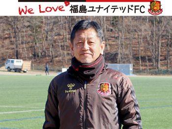2019シーズン 松田岳夫監督インタビュー