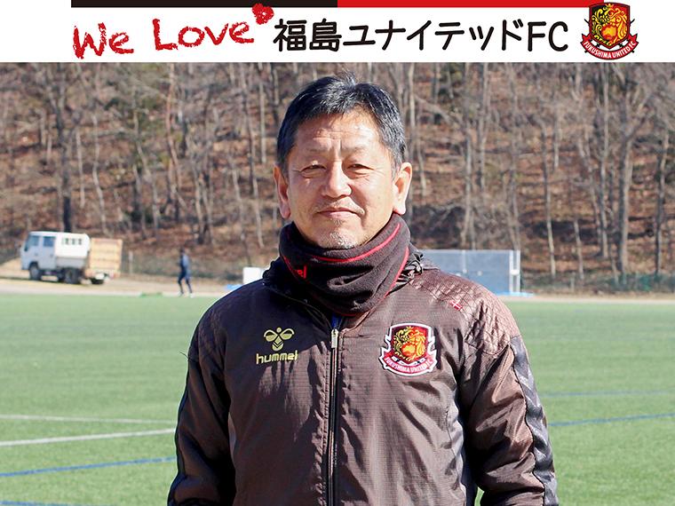 インタビュー『We Love 福島ユナイテッドFC』
