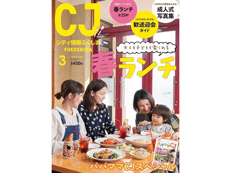 月刊シティ情報ふくしま 2019年3月号