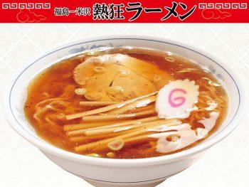 あっさりスープに細ちぢれ麺。王道の味わいをぜひ!