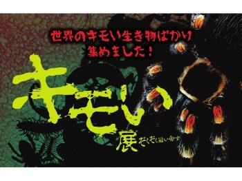 """""""キモい""""生き物が世界中から仙台市に集結!"""