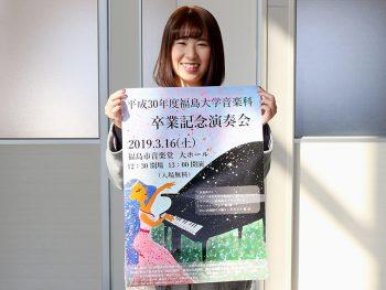 福島大学音楽科の生徒が集大成を披露