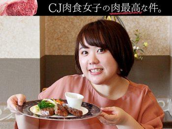 【三度の飯が肉】雪の米沢でトンデモナイ肉ツアー決行(前編)
