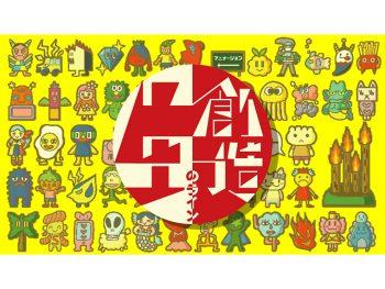 『文化庁メディア芸術祭』が須賀川市にやってくる!多様なアートを楽しもう