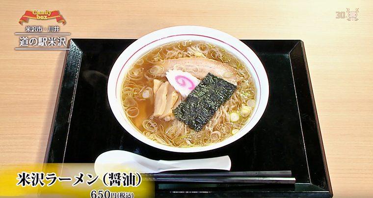 「米沢ラーメン(醤油)」(650円)