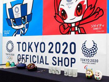 東北初出店!「東京 2020 オフィシャルショップ 福島店」が福島市にオープン