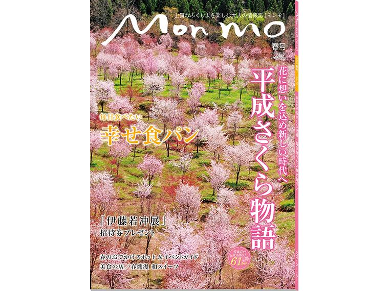 上質なふくしまを楽しむ大人の情報誌 Mon mo[モンモ]2019年・春号