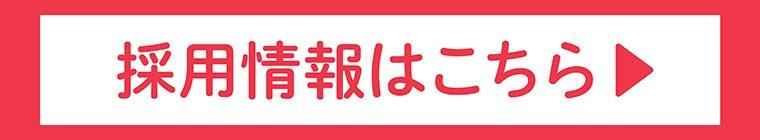 『福島トヨペット株式会社』の採用情報はこちら