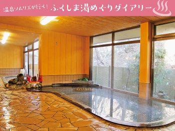 桜の名所近くの温泉へ!国内でも希少な泉質の施設と宿を紹介