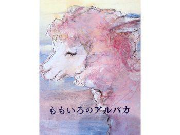 カフェで一息つきながら、絵本『ももいろのアルパカ』の原画を楽しもう