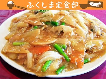 国見と伊達の境界にある中国料理店。温かい雰囲気で本格的な味わいを堪能