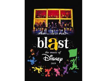 「ブラスト!」とディズニー音楽が融合。いわき公演の読者先行実施!