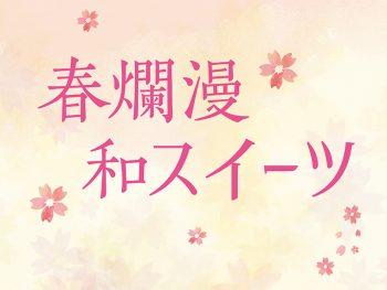 春爛漫!福島の和スイーツ3選