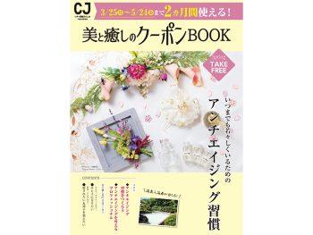 【美と癒しのクーポンBOOK】2ヵ月間使える女性向けクーポン&アンチエイジングコラムを掲載!