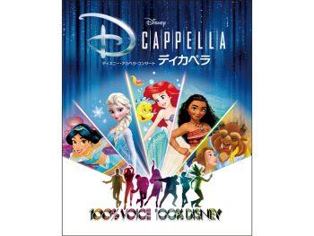 ディズニー音楽をアカペラで楽しむ!いわき公演の読者先行あり