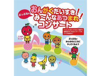 ヤマハ音楽教室のキャラクター「ぷっぷる」と歌って踊る無料親子コンサート