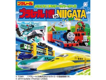 電車・プラレール好き集まれ!新潟市で『プラレール博』