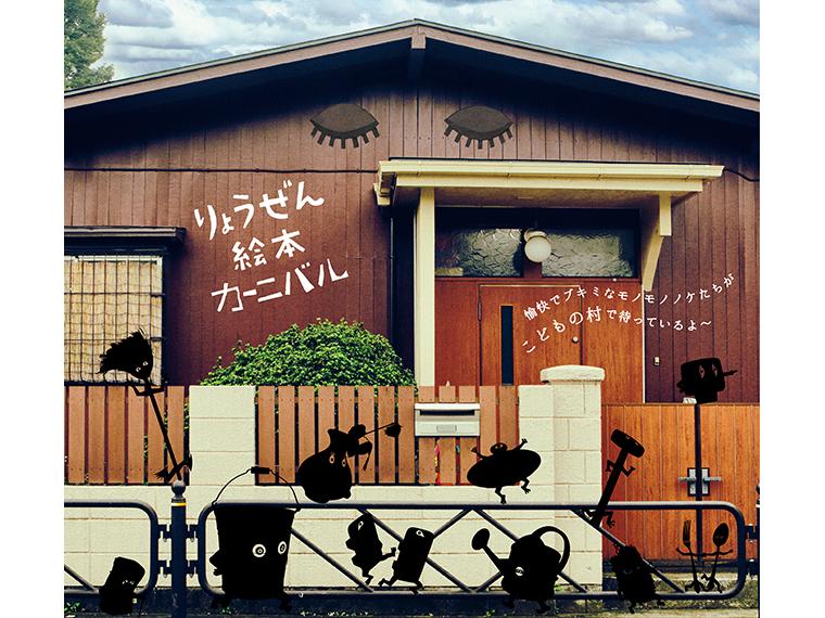 【~8月27日(火)霊山町】イルヨイルイル『モノモノノケ展』