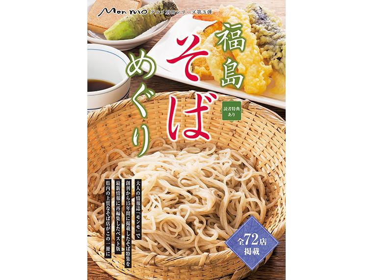 「モンモ」グルメ別冊シリーズ『福島そばめぐり』