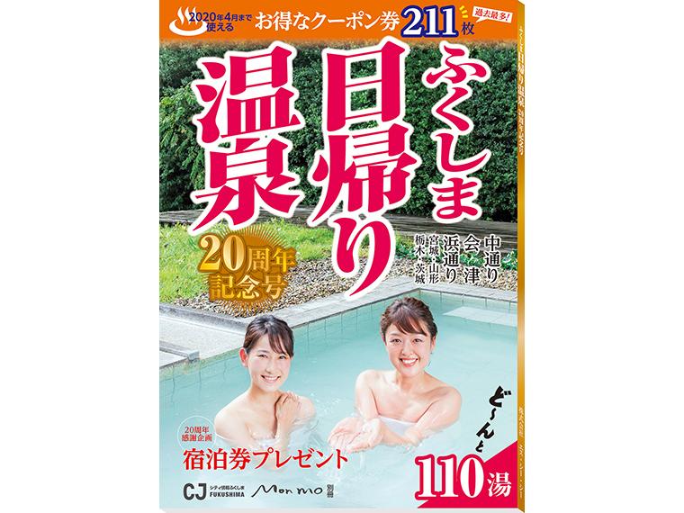 A5判・128ページで定価は本体907円+税。福島県内の書店・コンビニ・スーパーおよびAmazonなどで販売