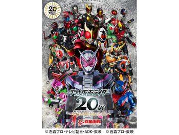 クウガからジオウまで!平成仮面ライダーシリーズ20作品を振り返る