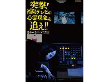「福島テレビ」の旧社屋が身の毛がよだつお化け屋敷に!