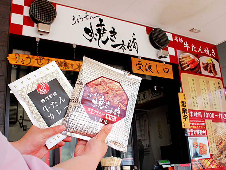 「牛たんカレー」(650円)と「冷凍厚切り牛たん」(6枚入り1,800円)