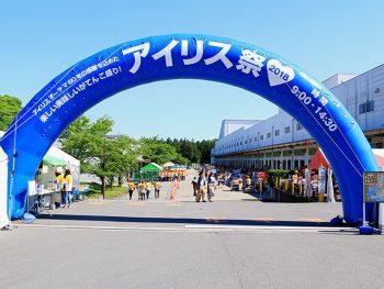 「アイリスオーヤマ」年に一度の工場祭!「ベガルタ仙台」の選手も登場