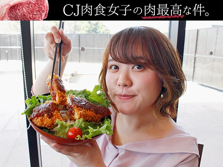 コラム『CJ肉食女子の肉最高な件。』