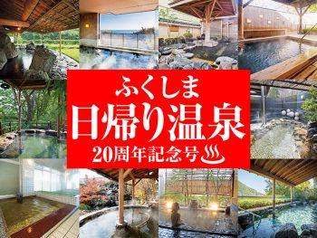 『ふくしま日帰り温泉』編集部が注目する入浴施設10選