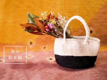 ケニアのお母さんたちが作る、彩り豊かなサイザルバッグを展示・販売