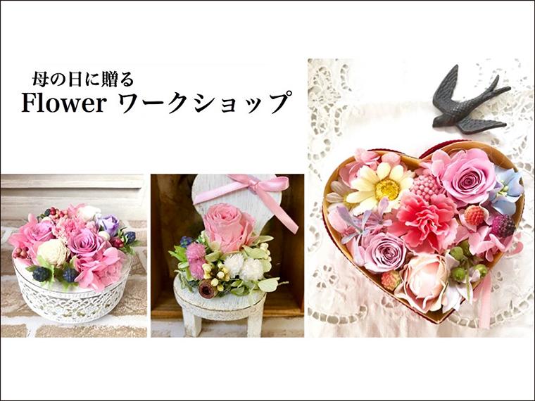 【5月5日(祝)伊達市】母の日に贈るFlowerワークショップ