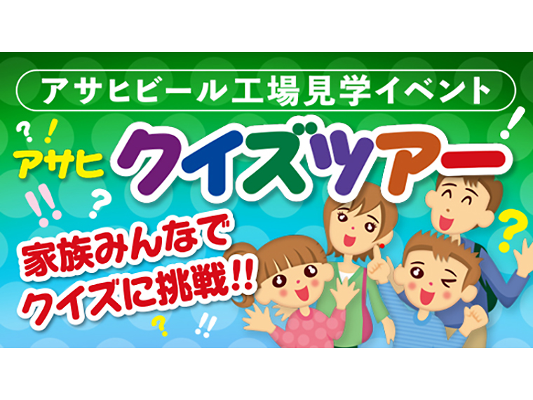 【4月27日(土)~5月6日(休)本宮市】アサヒクイズツアー2019