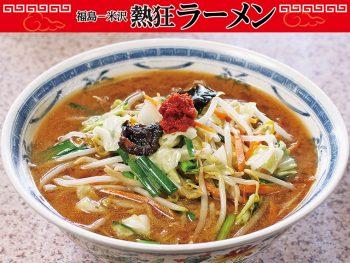 一番人気は「味噌ら〜めん」!米沢牛も味わえ、観光客にも人気