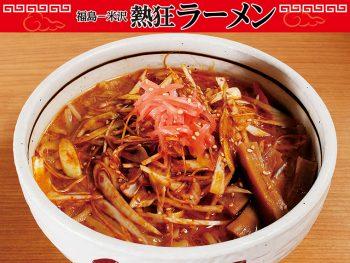 熟成味噌使用の濃厚なスープに本格豆板醤の辛さでやみつき!