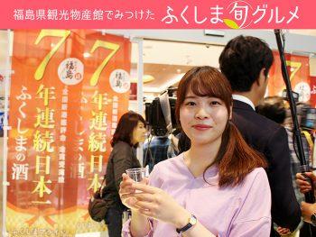 全国新酒鑑評会金賞受賞の福島銘酒を飲み比べ