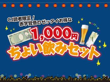 福島市の居酒屋を「1,000円ちょい飲みセット」で飲み歩こう!