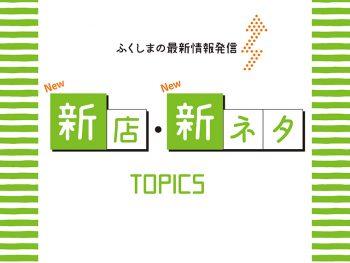 【2019年初夏】福島市の新店・新ネタトピックス