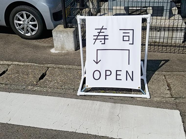 『寿司ろく』さんはこちらへ