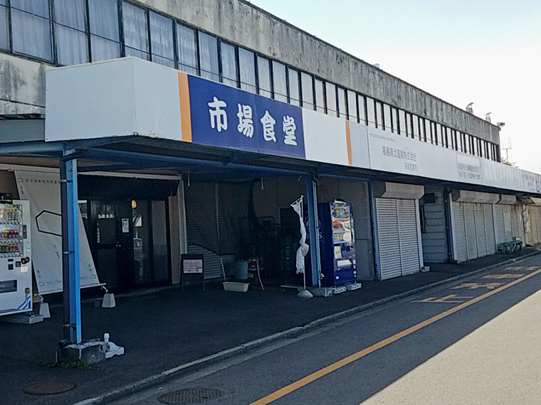 福島市中央卸売市場