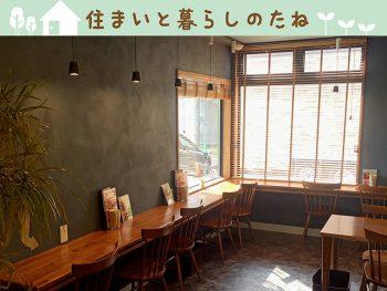 第21回 カフェに学ぶおウチインテリア〜その8〜