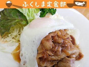 """""""バラ定""""はバラ色気分になれる定食。がんこどころか温かい西中央の食堂"""