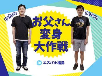 【父の日企画】『エスパル福島』でお父さんが大変身!!その全貌を公開!