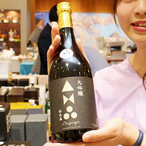 「金水晶 大吟醸」(720ml・4,200円)