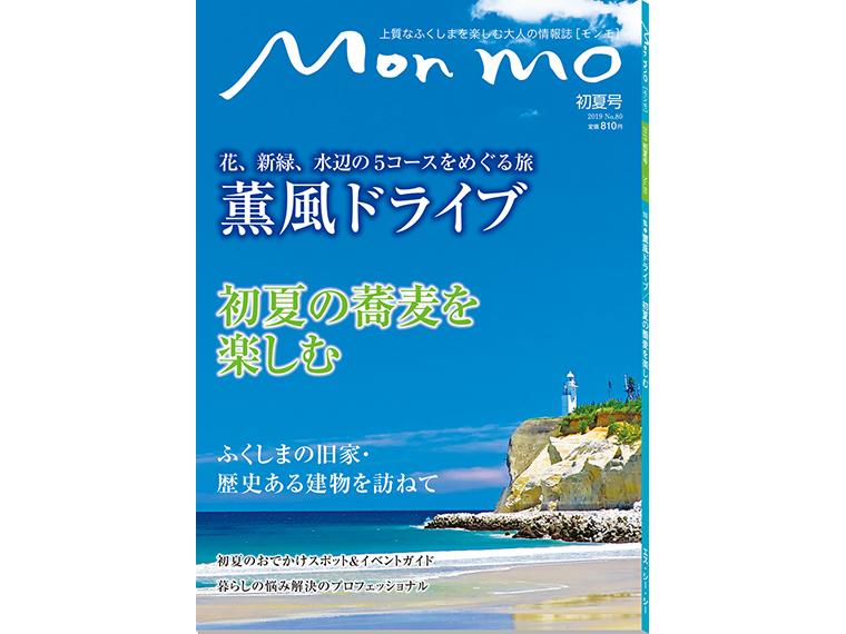 上質なふくしまを楽しむ大人の情報誌 Mon mo[モンモ]2019年・初夏号