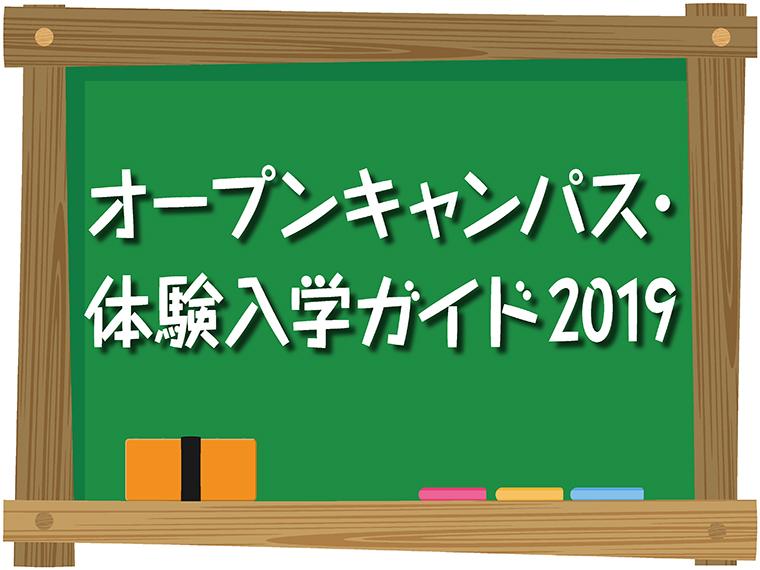 受験生&親御さん必見!オープンキャンパス・体験入学ガイド2019