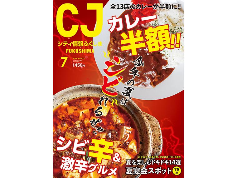月刊シティ情報ふくしま 2019年7月号