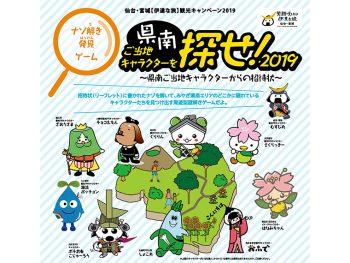 宮城県南地域エリアのご当地キャラクターを探しながらナゾ解きしよう!