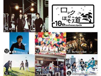 「SPITZ」主催『ロックのほそ道』が10周年!仙台にて初のアリーナ2日間開催